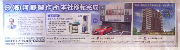 大分合同新聞に広告掲載/株式会社河野製作所 本社 新築工事